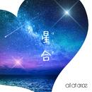星合/all at once
