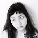 ハートブレイカー/植田真梨恵