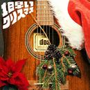 1日早いクリスマス/doa