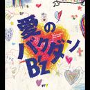 愛のバクダン/B'z