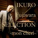 IKURO Fujiwara SELECTION ~mon cheri~/藤原いくろう