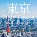 """東京 Only Peace Voice Of Japan """"Kids"""" with 大黒摩季/大黒摩季"""