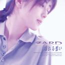 揺れる想い/ZARD