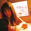 約束のない恋 from ZARD PREMIUM BOX/ZARD