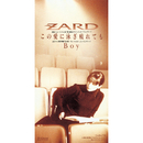 この愛に泳ぎ疲れても・Boy/ZARD