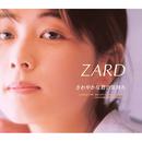さわやかな君の気持ち/ZARD