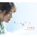 明日を夢見て/ZARD