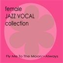 女性ジャズ・ヴォーカルの全て 想い出のサンフランシスコ~センチメンタル・ジャーニー/V.A.