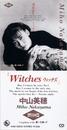 Witches/中山美穂