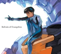 Refrain of Evangelion/エヴァンゲリオン・サウンドトラック