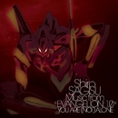 "Shiro SAGISU Music from ""EVANGELION 1.0 YOU ARE(NOT)ALONE""/エヴァンゲリオン・サウンドトラック"