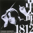 革命 & 1812/西本智実
