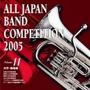 全日本吹奏楽コンクール2005 Vol.11 大学・職場編/全日本吹奏楽コンクール