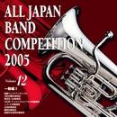 全日本吹奏楽コンクール2005 Vol.12 一般編1/全日本吹奏楽コンクール
