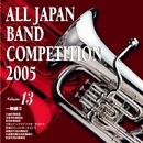 全日本吹奏楽コンクール2005 Vol.13 一般編2/全日本吹奏楽コンクール