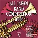 全日本吹奏楽コンクール2006<大学・職場編 I>/全日本吹奏楽コンクール