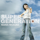 SUPER GENERATION/水樹奈々