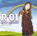 R01/白石涼子