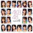 10年桜/AKB48