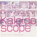Kaleidoscope/シスター・プリンセス
