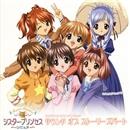 サウンド オブ ストーリーズパート/シスター・プリンセス Re Pure オリジナルサウンドトラック