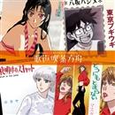 夏のあらし! キャラクターソングアルバム 歌声喫茶方舟/夏のあらし! キャラクターソングアルバム