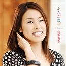 山本あきファーストアルバム~あきがたり~/山本あき