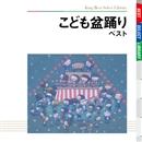 こども盆踊り ベスト キング・ベスト・セレクト・ライブラリー2009/V.A