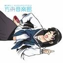 方舟音楽館/夏のあらし!オリジナルサウンドトラック
