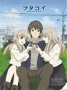 フタコイオルタナティブ DVD-BOX/双恋