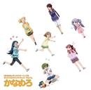 「かなめも」キャラクターソング&オリジナルサウンドトラックアルバム かなめろ/「かなめも」キャラクターソング&オリジナルサウンドトラックアルバム