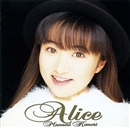 ALICE/小森まなみ