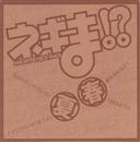 ネギま!? 1000%BOX No.10/ネギま!?