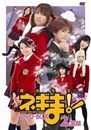 魔法先生ネギま! DVD-BOX2学期 ドラま♪Juke box #2~オリジナルサウンドトラック~/TVドラマ 魔法先生ネギま! オリジナルサウンドトラック