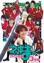 魔法先生ネギま! DVD-BOX3学期 ドラま♪Juke box #3~テーマソングコレクション~/TVドラマ 魔法先生ネギま! テーマソングコレクション