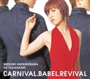 CARNIVAL..BABEL..REVIAL/林原めぐみ、たかはしごう