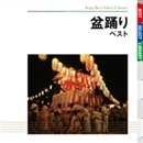 盆踊り ベスト キング・ベスト・セレクト・ライブラリー2009/V.A.