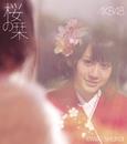 桜の栞<Type-A>/AKB48