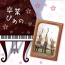 卒業ぴあの~ピアノで聴く人気卒業ソングス/V.A