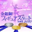 金・銀・銅! フィギュアスケート名曲集 2010/V.A.