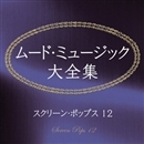 ムード・ミュージック大全集 スクリーン・ポップス 12/スクリーン・ポップス