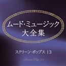 ムード・ミュージック大全集 スクリーン・ポップス 13/スクリーン・ポップス