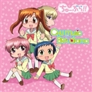 CHU music×BRA drama/ちゅーぶら!! サウンドトラック&ドラマCD
