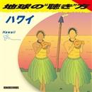 """地球の""""聴き""""方~ハワイ/V.A"""