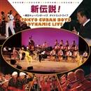東京キューバンボーイズ結成60周年記念コンサート/見砂和照と東京キューバンボーイズ