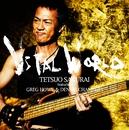 VITAL WORLD/櫻井哲夫 フィーチャリング・グレッグ・ハウ&デニス・チェンバース
