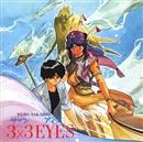 3×3 EYES-天之巻-/3×3 EYES コミックスイメージアルバム