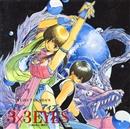 3×3 EYES-人之巻-/3×3 EYES イメージアルバム