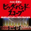 平成版!奇跡のビッグ・バンド・スコープ/原信夫とシャープス&フラッツ、東京キューバンボーイズ
