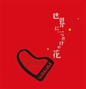ピアニズム・イン・Jポップ 「世界に一つだけの花」/扇谷研人